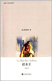 法國二十世紀文學譯叢:桤木王