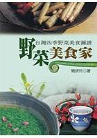 野菜美食家:台灣四季野菜美食圖譜