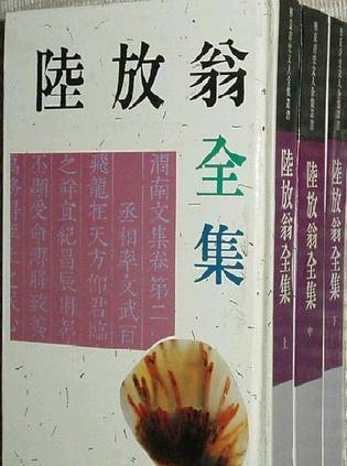 陸放翁全集(全三冊)
