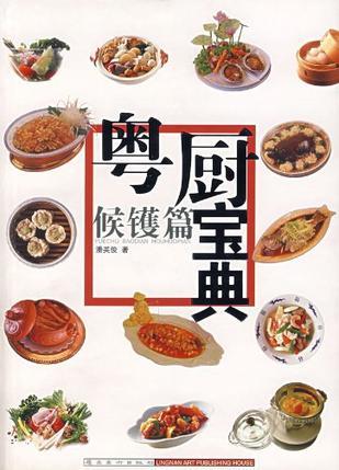 候镬篇-粤厨宝典