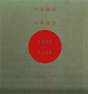寫真物語I:日本攝影1889—1968