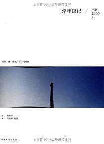 浮年锦记•巴黎2555天