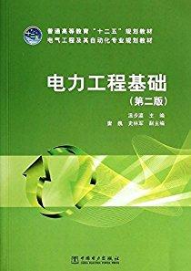 """普通高等教育""""十二五""""规划教材·电气工程及其自动化专业规划教材:电力工程基础(第2版)"""