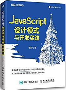 JavaScript設計模式與開發實踐