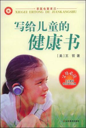 写给儿童的健康书