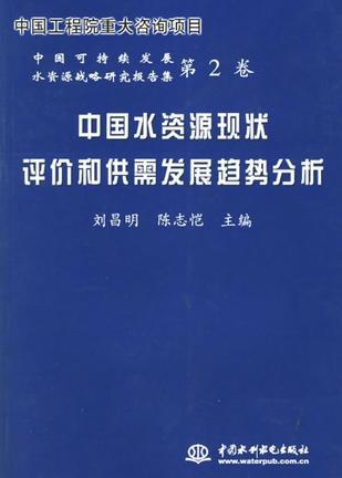 中国水资源现状评价和供需发展趋势分析
