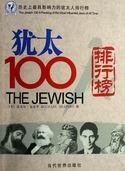 犹太100排行榜-历史上最具影响力的犹太人排行榜