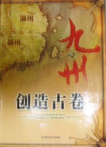 九州·創造古卷