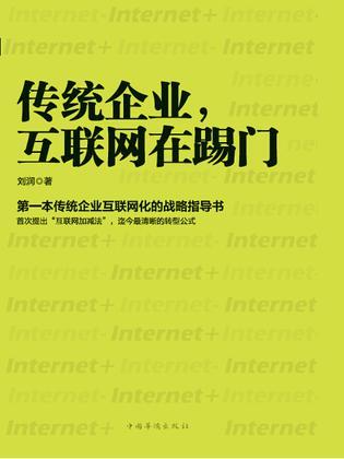 傳統企業,互聯網在踢門
