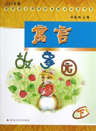 2011年版國家語文課程标準建議必讀書目(下)