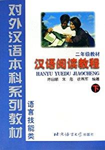 漢語閱讀教程:語言技能類(2年級教材)(下)