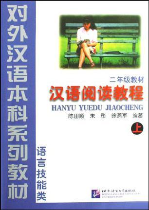 漢語閱讀教程 二年級(上)
