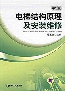 電梯結構原理及安裝維修(第5版)