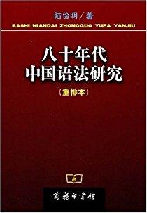 八十年代中国语法研究(重排本)