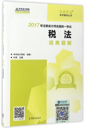 稅法經典題解(2017年注冊會計師全國統一考試)/夢想成真系列輔導叢書