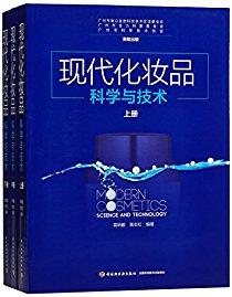 現代化妝品科學與技術(套裝共3冊)