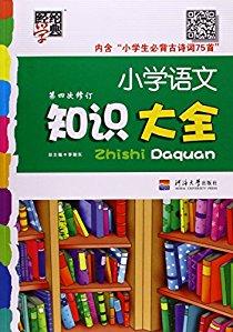 經綸學典·小學語文知識大全(修訂版)(全國版)