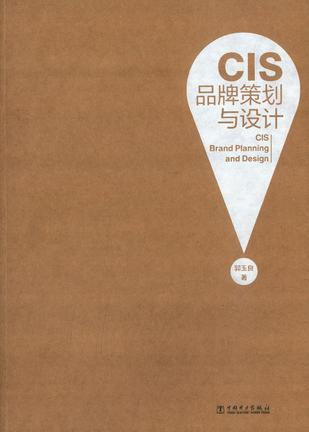 CIS品牌策劃與設計