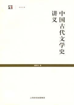 中國古代文學史講義