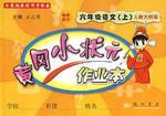 黃岡小狀元作業本:6年級語文(上)(人教大綱版)(最新修訂) (平裝)