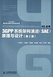 4G叢書:3GPP系統架構演進(SAE)原理與設計(第2版)