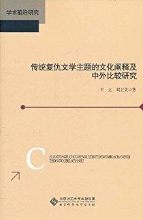 传统复仇文学主题的文化阐释及中外比较研究