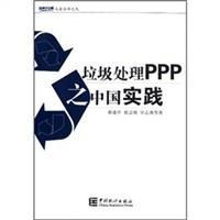 垃圾處理PPP之中國實踐/大嶽叢書