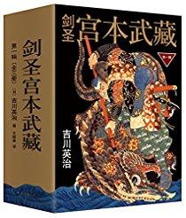 剑圣宫本武藏·第一辑(套装共3册)