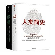 人类简史:从动物到上帝+未来简史:从智人到神人(套装共2册)(封面随机发货)