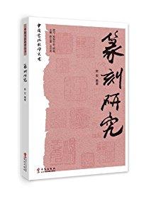 中国书法教学丛书:篆刻研究