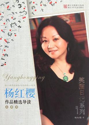 杨红樱作品精选导读笑猫日记系列 品藏版