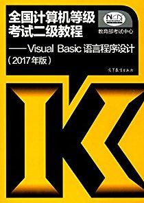 (2017年版)全國計算機等級考試二級教程:Visual Basic語言程序設計