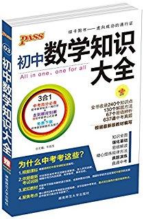 PASS绿卡·(2016)初中数学知识大全(第3次修订版)(附初中数学公式定律)