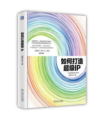 如何打造超级IP
