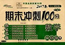 68所名校图书·(2017春)期末冲刺100分完全试卷:数学(六年级下册)(RJ课标版)