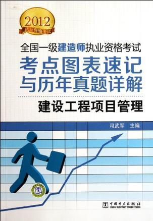 2012全国一级建造师执业资格考试 考点图表速记与历年真题详解 建设工程项目管理