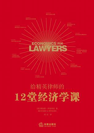 给精英律师的12堂经济学课