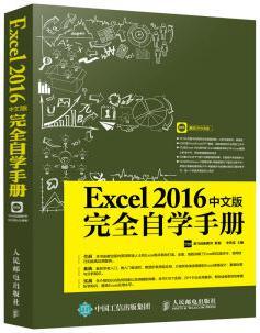 excel2016中文版完全自学手册