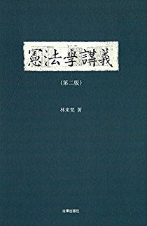 宪法学讲义(第2版)