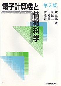 電子計算機と情報科學(第2版)
