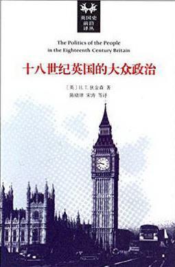 十八世纪英国的大众政治