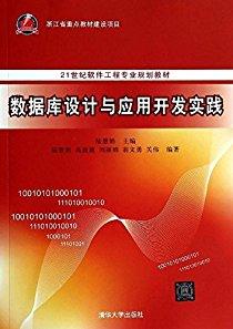 21世纪软件工程专业规划教材:数据库设计与应用开发实践