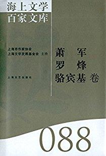 海上文学百家文库88:萧军 罗峰 骆宾基卷