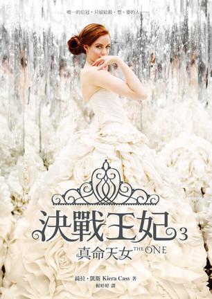 決戰王妃3·真命天女