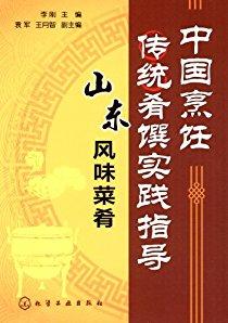 """全国职业教育烹饪专业""""十二五""""规划教材•中国烹饪传统肴馔实践指导:山东风味菜肴"""