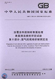 涂覆涂料前钢材表面处理表面清洁度的评定试验(第8部分):湿气的现场折射测定法(GB/T 18570.