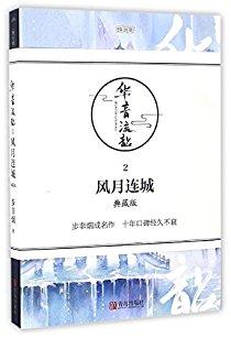 華音流韶2:風月連城(典藏版)