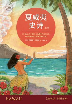 夏威夷史诗