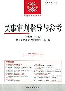 民事审判指导与参考(2015.3)(总第63辑)
