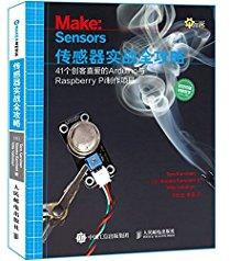传感器实战全攻略:41个创客喜爱的Arduino与Raspberry Pi制作项(彩色印刷)